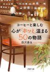 コーヒーと楽しむ 心が「ホッと」温まる50の物語