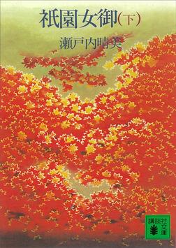祇園女御(下)-電子書籍