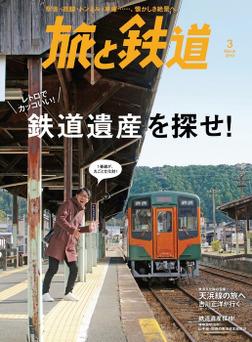 旅と鉄道 2019年 3月号 鉄道遺産を探せ!-電子書籍