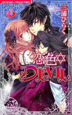 恋色☆DEVIL 1-電子書籍