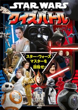 STAR WARS スター・ウォーズ クイズバトル-電子書籍
