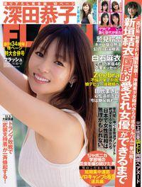 週刊FLASH(フラッシュ) 2020年11月10日・17日号(1580号)