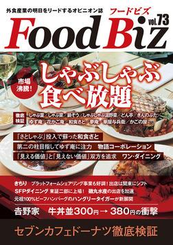 フードビズ73号-電子書籍