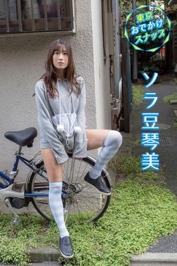 東京おでかけスナップ ソラ豆琴美-電子書籍