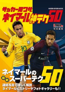 サッカー足ワザ ネイマール 神テク50-電子書籍
