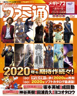 週刊ファミ通 2020年1月23日増刊号-電子書籍