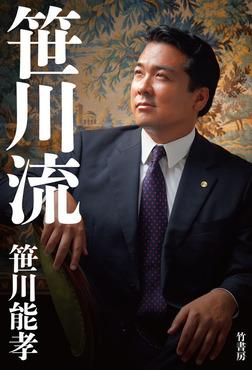 笹川流-電子書籍