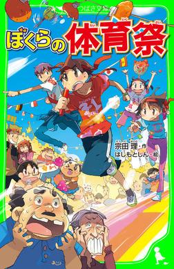 ぼくらの体育祭(角川つばさ文庫)-電子書籍