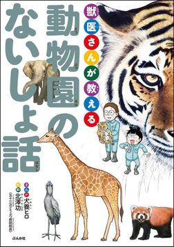 獣医さんが教える動物園のないしょ話-電子書籍