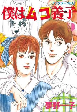 僕はムコ養子(9)-電子書籍
