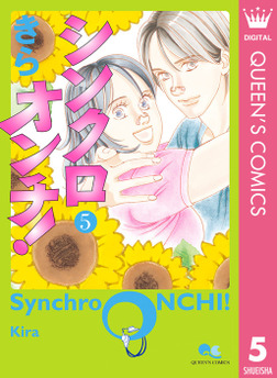 シンクロオンチ! 5-電子書籍