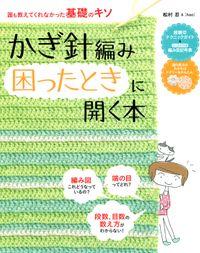 かぎ針編み困ったときに開く本
