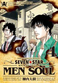 SEVEN☆STAR MEN SOUL(4)
