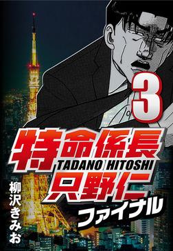 特命係長只野仁ファイナル 3-電子書籍
