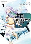 Re:ゼロから始める異世界生活 氷結の絆 1巻