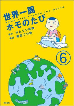 世界一周ホモのたび(分冊版) 【第6話】-電子書籍