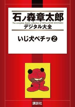 いじ犬ペチッ(2)-電子書籍