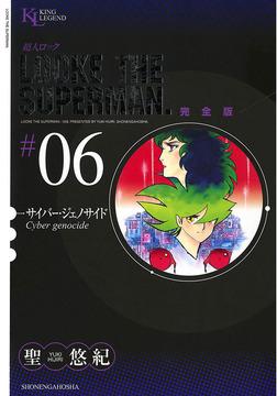 超人ロック 完全版 / 6-電子書籍