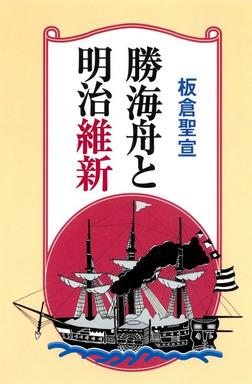 勝海舟と明治維新-電子書籍