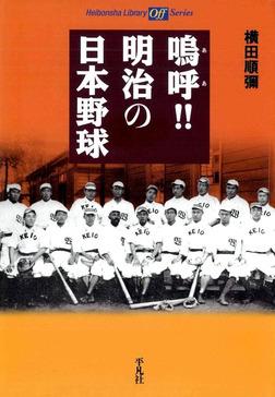 鳴呼!! 明治の日本野球-電子書籍