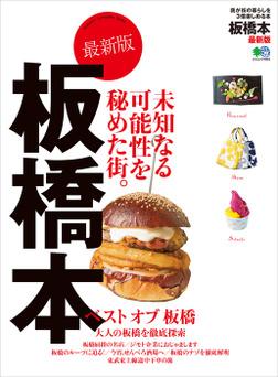 板橋本 最新版-電子書籍