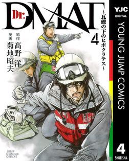 Dr.DMAT~瓦礫の下のヒポクラテス~ 4-電子書籍
