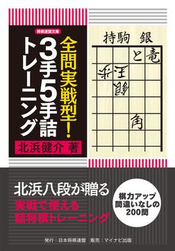 全問実戦型!3手5手詰トレーニング-電子書籍