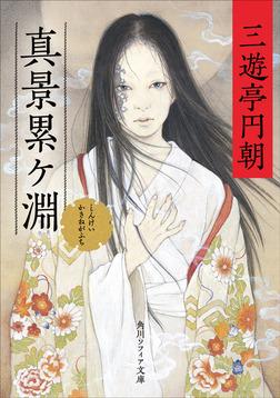 真景累ケ淵-電子書籍
