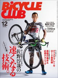 BiCYCLE CLUB 2014年12月号 No.356