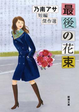 最後の花束―乃南アサ短編傑作選―-電子書籍