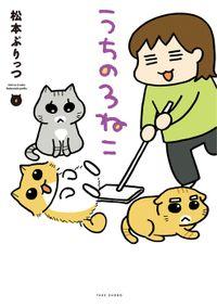 うちの3ねこ(4)