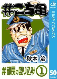 #こち亀 50 #部長の殴り込み‐1