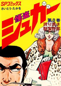 怪盗シュガー 8巻-電子書籍
