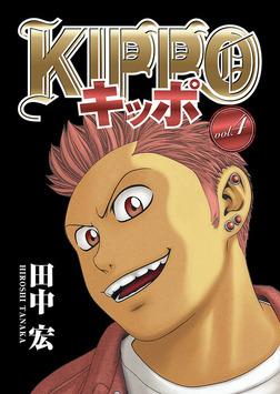 KIPPO / 4-電子書籍