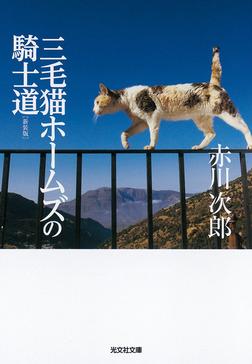 三毛猫ホームズの騎士道 新装版-電子書籍