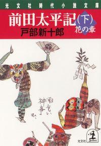前田太平記(下)花の章