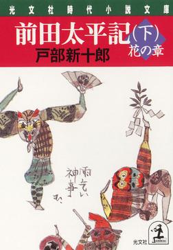 前田太平記(下)花の章-電子書籍