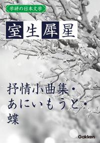 学研の日本文学 室生犀星 抒情小曲集 あにいもうと 蝶
