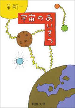宇宙のあいさつ-電子書籍