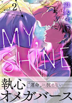 MY,SHINE 2-電子書籍