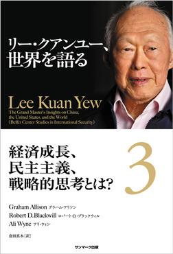 リー・クアンユー、世界を語る3 経済成長、民主主義、戦略的思考とは?-電子書籍