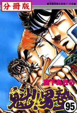 魁!!男塾【分冊版】 95-電子書籍