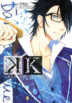 K ―デイズ・オブ・ブルー―(1)-電子書籍