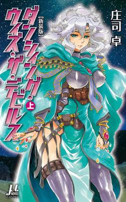 ダンシィング・ウィズ・ザ・デビルス【新装版】〈上〉-電子書籍