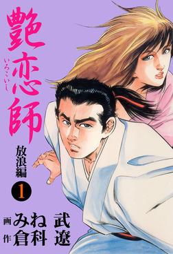 艶恋師 放浪編1-電子書籍