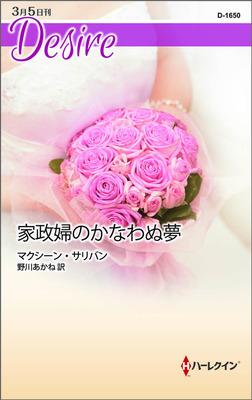 家政婦のかなわぬ夢-電子書籍