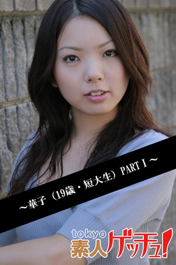 tokyo素人ゲッチュ!~華子(19歳・短大生)PARTI~-電子書籍