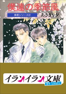 B+ LABEL 泉君シリーズ2 僕達の季節風-電子書籍