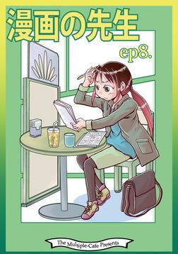 漫画の先生ep8.-電子書籍