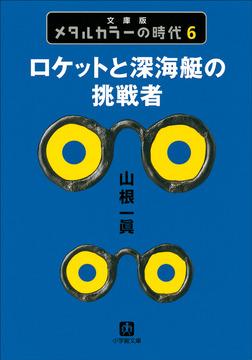メタルカラーの時代6 ロケット深海艇の挑戦者-電子書籍